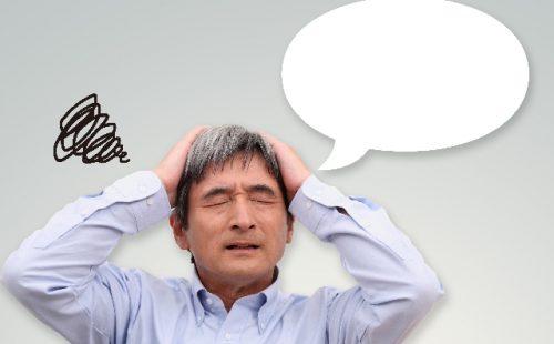 認知の変動