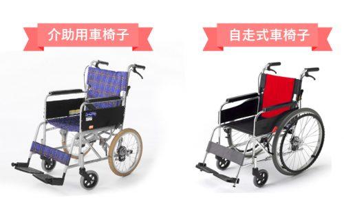 自走式,介助用車椅子
