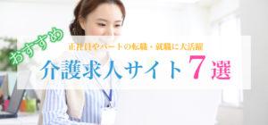 介護求人サイト